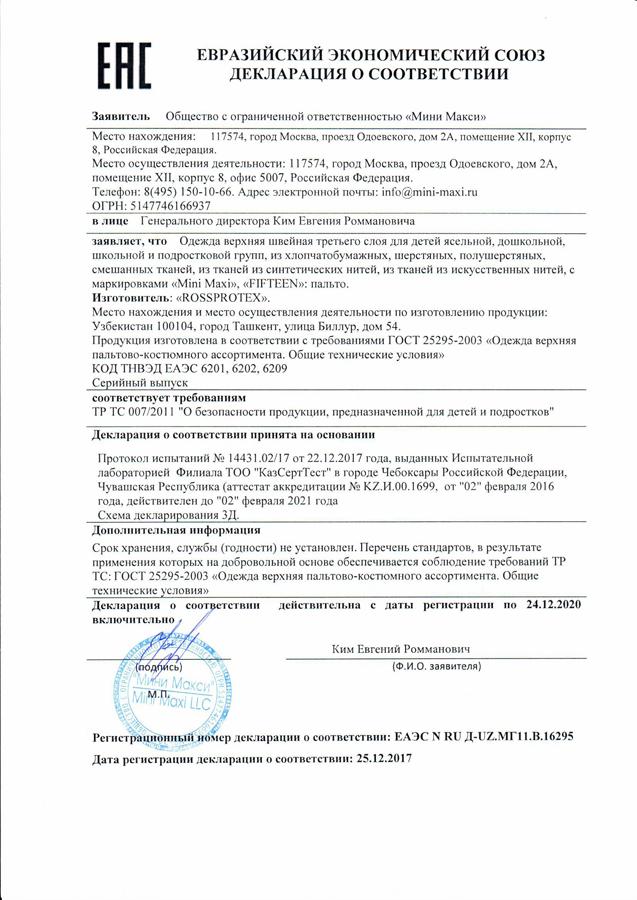 c30d0942548b Детская одежда оптом в Москве от производителя Mini Maxi. Оптовая ...