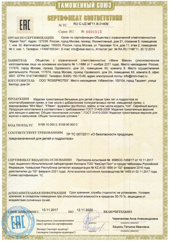 5ce3ebc7a Детская одежда оптом в Москве от производителя Mini Maxi. Оптовая ...